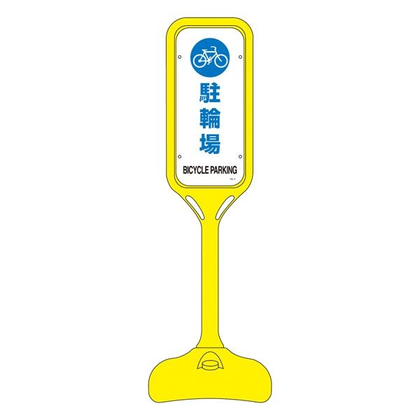 <title>ポップスタンド 数量限定アウトレット最安価格 駐車場 PS-4S 単品 代引不可</title>