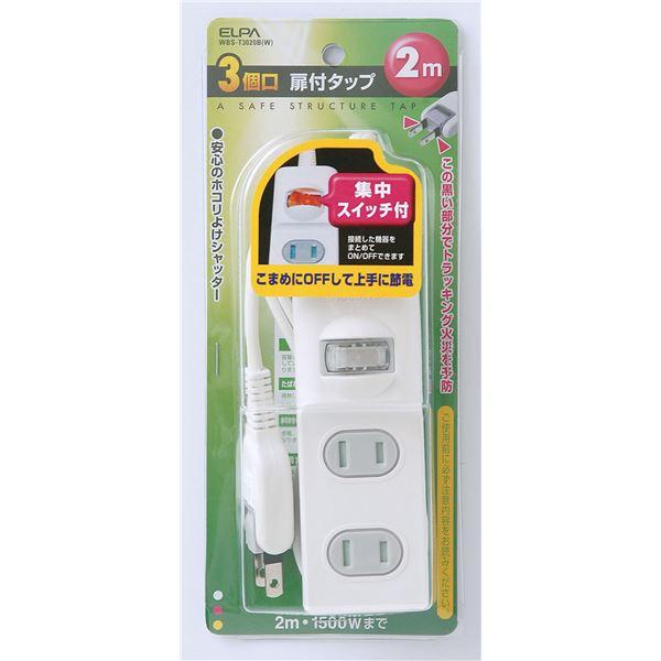 (まとめ) ELPA 扉付タップ 集中スイッチ付 3個口 2m WBS-T3020B(W) 【×10セット】