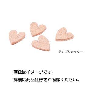 (まとめ)アンプルカッター(100入)【×10セット】