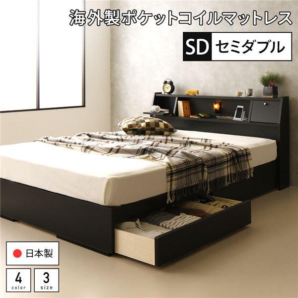 ベッド 日本製 収納付き 引き出し付き 木製 照明付き 棚付き 宮付き コンセント付き セミダブル 海外製ポケットコイルマットレス付き『AJITO』アジット ブラック