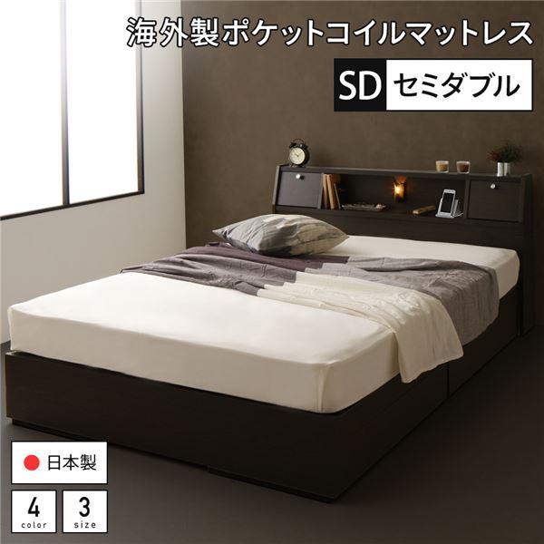 ベッド 日本製 収納付き 引き出し付き 木製 照明付き 棚付き 宮付き コンセント付き セミダブル 海外製ポケットコイルマットレス付き『AJITO』アジット ダークブラウン
