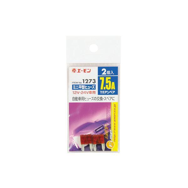 (まとめ) ミニ平型ヒューズ 1273 【×50セット】:雑貨のお店 ザッカル