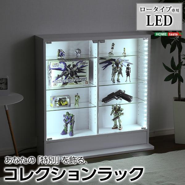 【LEDライト単品】 コレクションラック ロータイプ専用LED (本体+上置き) ホワイト 長さ79cm 幅0.8cm【代引不可】