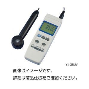 ★ポイント7.5倍★紫外線強度計 YK-35UV