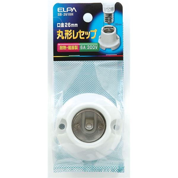 (まとめ) ELPA 磁器レセップ E26 SB-2618H 【×15セット】:雑貨のお店 ザッカル