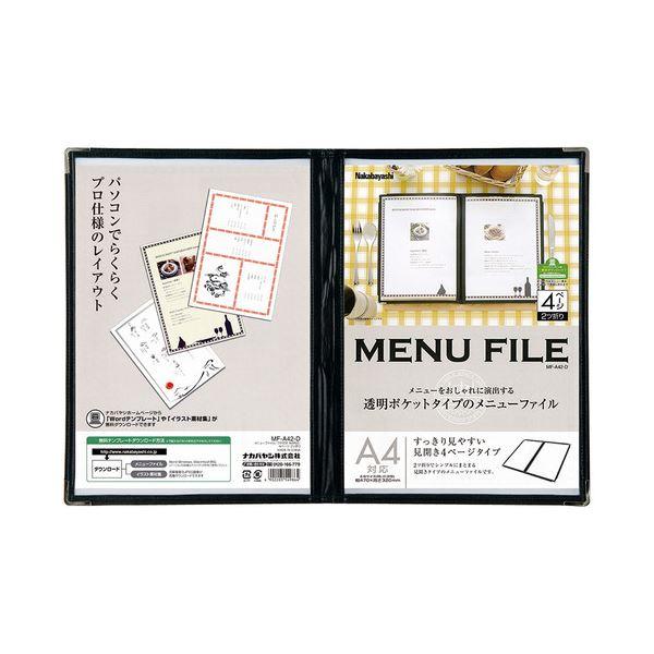メニューファイル フチ付A4タイプ 4ページ 2ツ折 【×10セット】