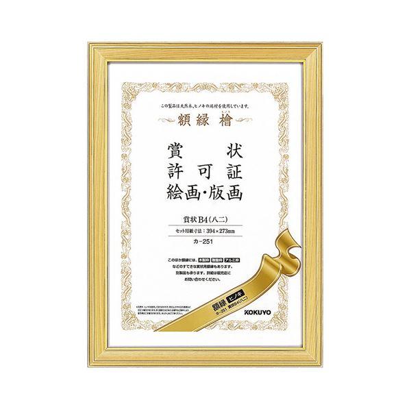 コクヨ 賞状額縁(ヒノキ)賞状B4(八二)カ-251 1セット(10枚):雑貨のお店 ザッカル