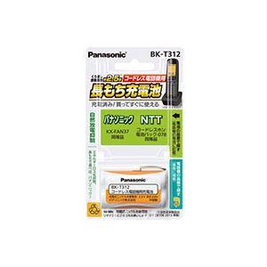 充電済み!買ってすぐに使えるコードレス電話機用充電池。 (まとめ)パナソニック コードレス電話機用充電池BK-T312 1個【×3セット】