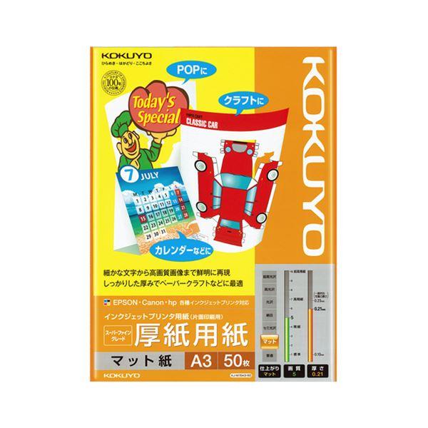 (まとめ) コクヨ インクジェットプリンター用紙 スーパーファイングレード 厚手用紙 A3 KJ-M15A3-50 1冊(50枚) 【×5セット】
