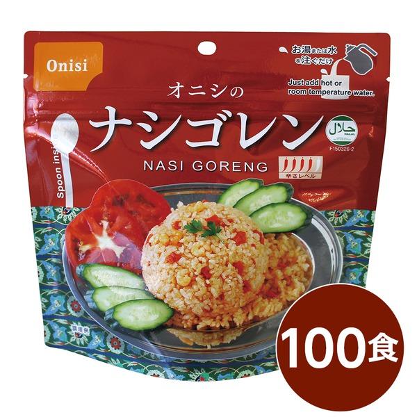 【尾西食品】 アルファ米/保存食 【ナシゴレン 80g×100個セット】 日本製 〔非常食 アウトドア 備蓄食材〕【代引不可】