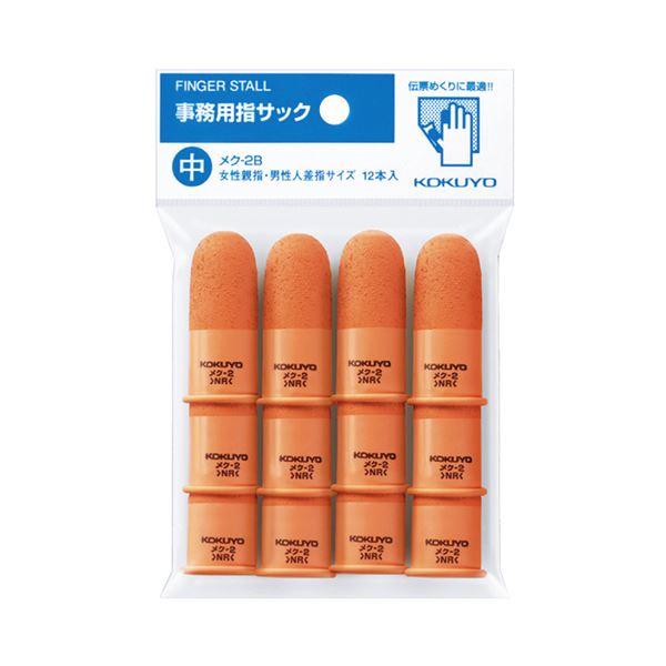 (まとめ) コクヨ 事務用指サック 中 橙 メク-2B 1パック(12個) 【×10セット】
