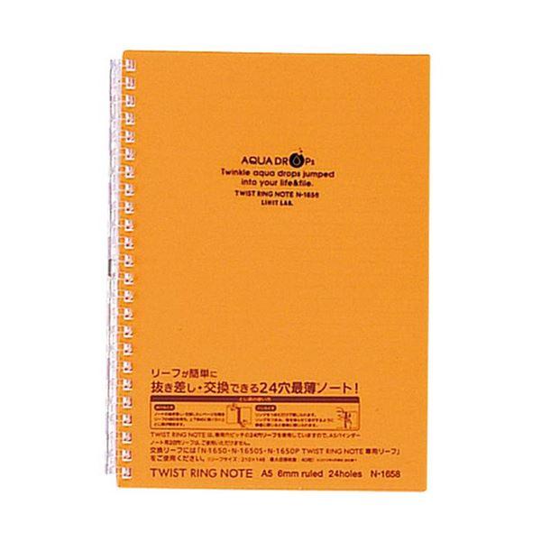 リングノートなのにとじ具が開く メーカー在庫限り品 リーフの抜き差しができる まとめ リヒトラブ 超安い AQUA DROPsツイストノート A5 B罫 24穴 橙 N-1658-4 30枚 1冊 ×50セット