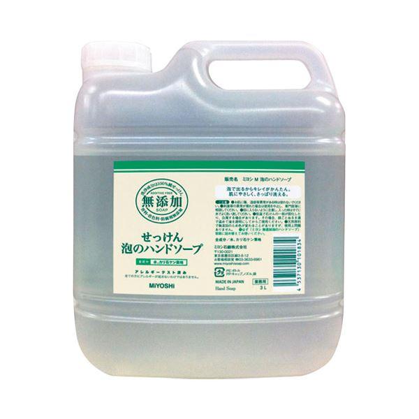 (まとめ) ミヨシ石鹸 業務用無添加せっけん泡のハンドソープ3L【×3セット】