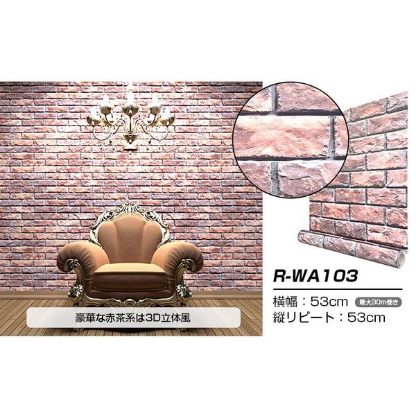 【WAGIC】(10m巻)リメイクシート シール壁紙 プレミアムウォールデコシートR-WA103 レンガ調 3D 赤茶系 【代引不可】