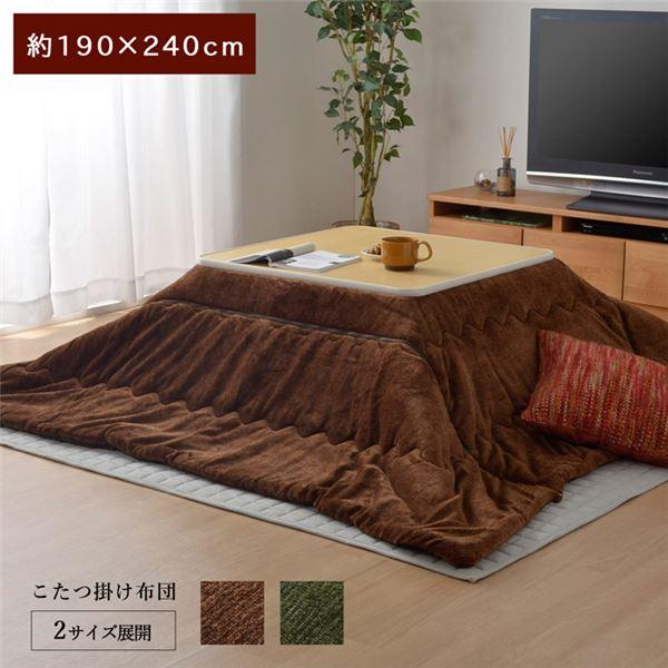 こたつ布団 長方形 お手入れ簡単 無地 掛け単品 グリーン 約190×240cm