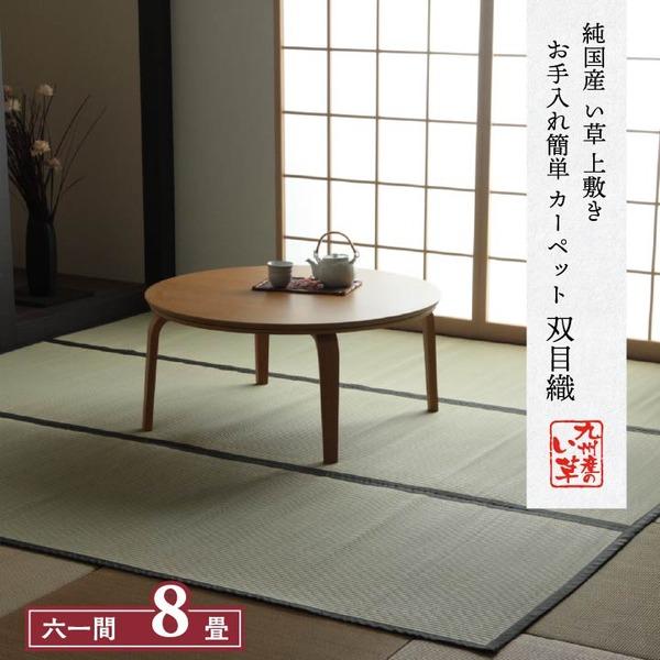 国際ブランド 純国産 い草 上敷き お手入れ簡単 カーペット 優先配送 約370×370cm 双目織 汚れに強い 六一間8畳