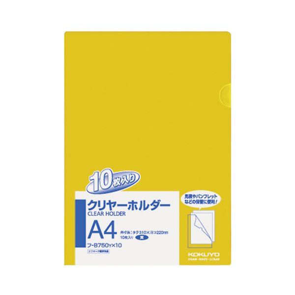 (まとめ) コクヨ クリヤーホルダー(クリアホルダー)(10枚パック) A4 黄 フ-B750YX10 1パック 【×10セット】