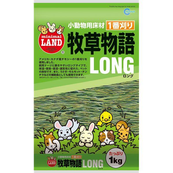 (訳ありセール 格安) (まとめ)牧草物語ロング 1kg(ペット用品)【×10セット (まとめ)牧草物語ロング 1kg(ペット用品)【×10セット】】, キタカツラギグン:b2673bcd --- kventurepartners.sakura.ne.jp