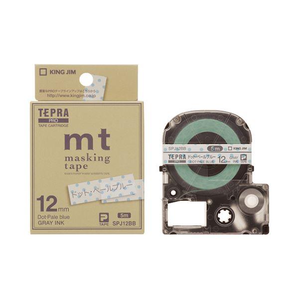 (まとめ) キングジム テプラ PROテープカートリッジ マスキングテープ mt ラベル 12mm ドット・ペールブルー/グレー文字 SPJ12BB1個 【×10セット】