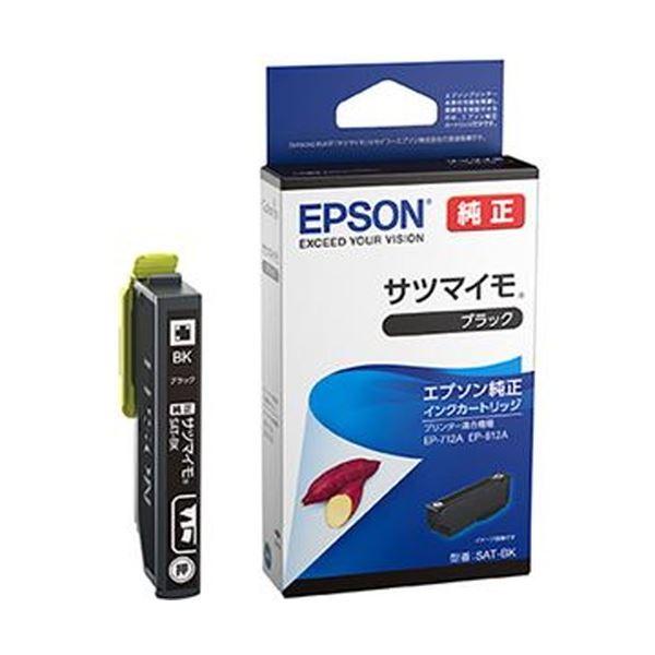 メーカー純正インクカートリッジ まとめ エプソン 安心の定価販売 インクカートリッジ サツマイモ ×10セット ブラック 1個 高品質 SAT-BK