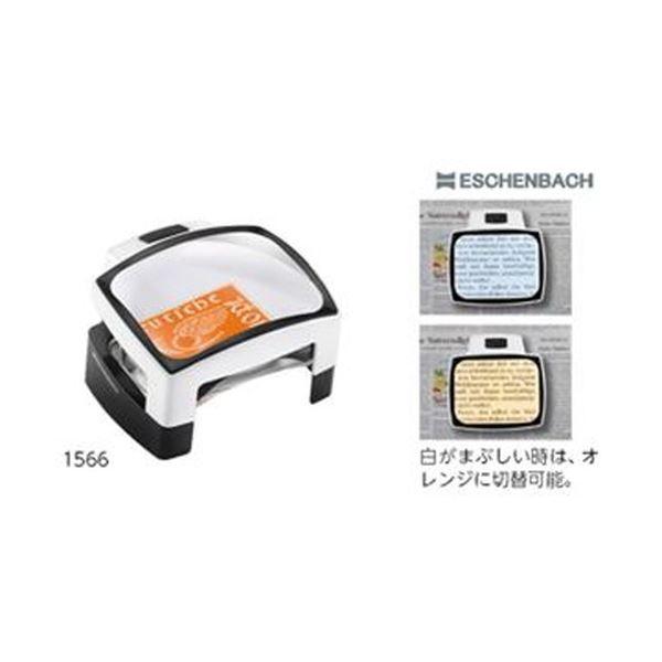 LEDライト付置き型ルーペ NEW売り切れる前に☆ 1566 アウトレット☆送料無料
