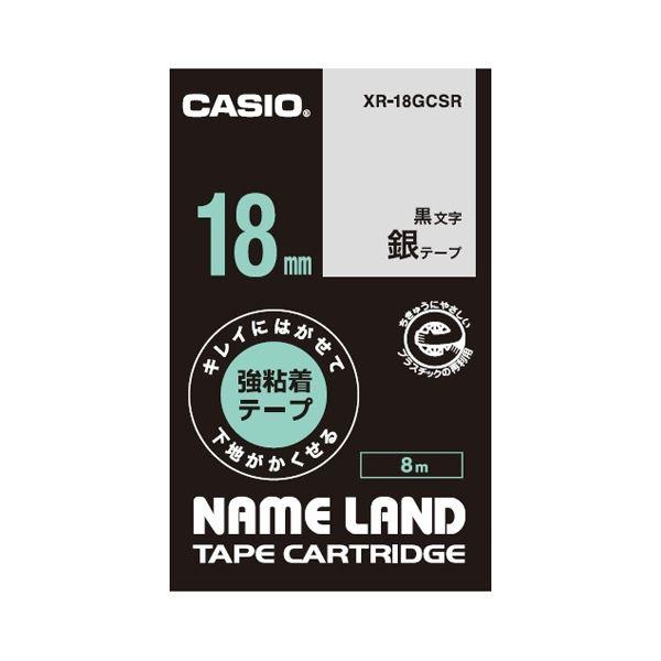 (まとめ)カシオ計算機 ラベルテープXR-18GCSR 黒文字銀テープ18mm【×30セット】