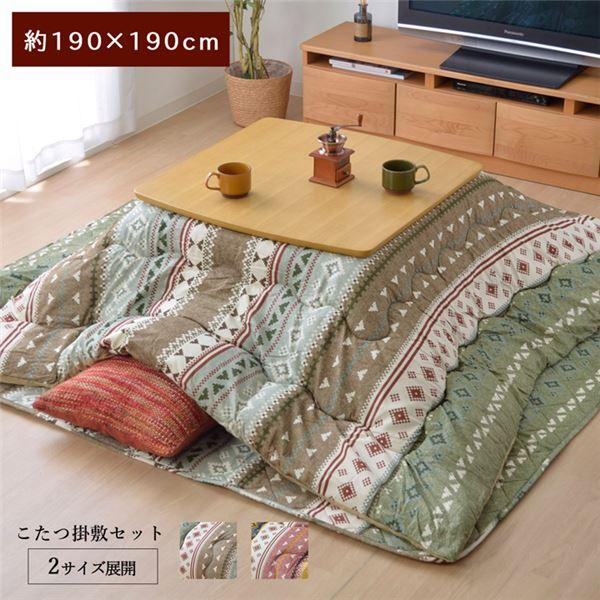 こたつ布団 正方形 カジュアル 幾何柄掛け敷きセット グリーン 約190×190cm