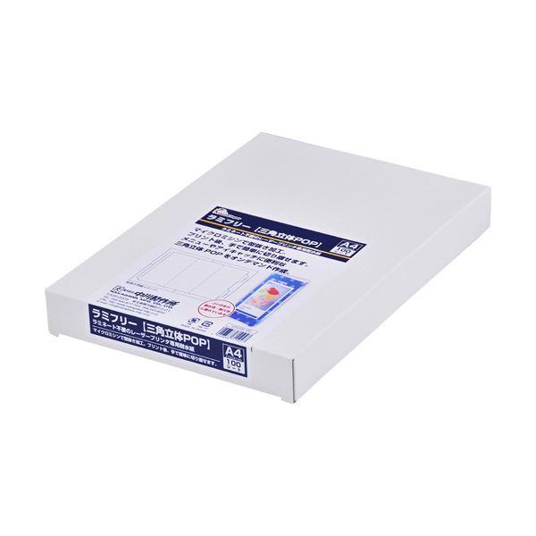 (まとめ)中川製作所 ラミフリー 三角立体POPA4 0000-302-LFS1 1箱(100枚)【×3セット】