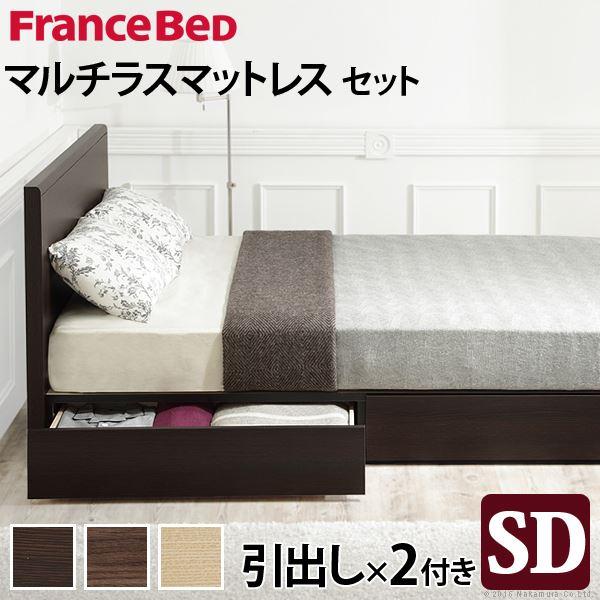 【フランスベッド】 フラットヘッドボード ベッド 引き出しタイプ セミダブル マットレス付き ミディアムブラウン i-4700227【代引不可】