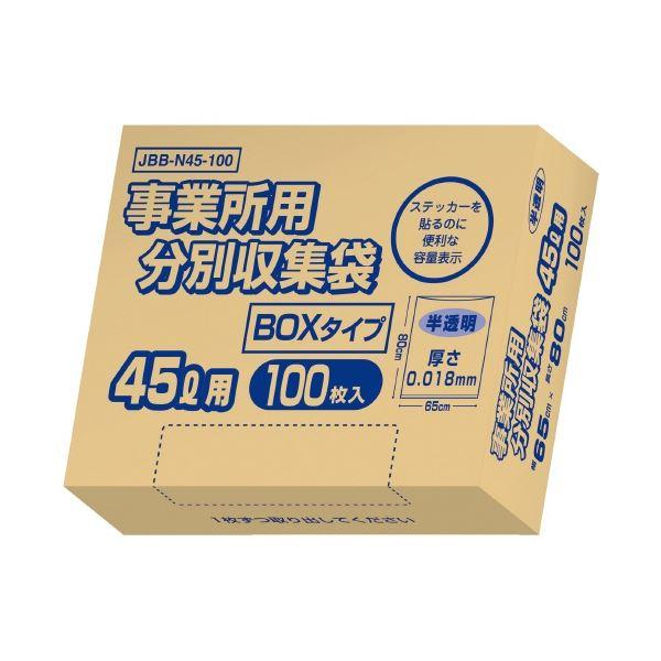 まとめ オルディ 事業所用分別収集袋BOX 大決算セール 半透明 45L 100枚 ×10セット 日本未発売