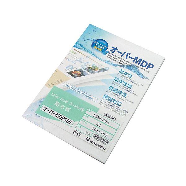 (まとめ) 桜井 カラーレーザープリンタ用耐水紙オーパーMDP150 A4 15MDP04 1冊(50枚) 【×5セット】