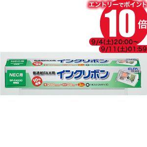 NEC:SP-FA530同等品 9/11(土)01:59迄エントリーでポイント10倍★(まとめ) ELPA FAXインクリボン FIR-N53 【×5セット】