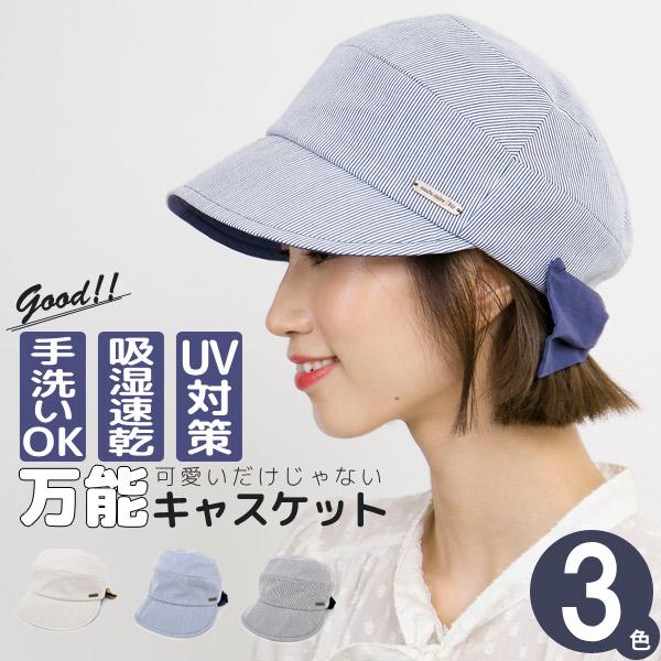 ナチュラルに合わせやすい 涼しげでキレイめな印象 帽子 レディース 大決算セール おトク キャスケット 春夏 メール便可 手洗い可能 6 吸湿速乾Stripeキャスケット 2 M便 UV対策 サイズ調整 9