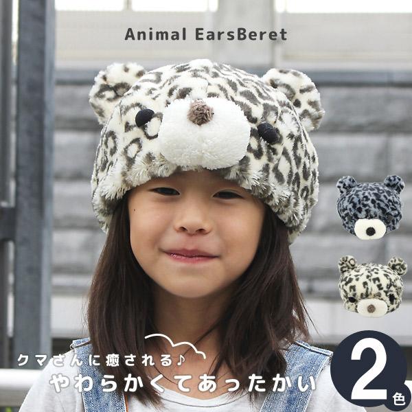 734f1fdd948 zaction  Children s hat with ear knit Cap bear cat ear kids autumn ...