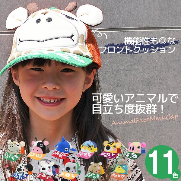 69ea92e2 zaction: Child kids ☆ animal face mesh cap for child children of ...
