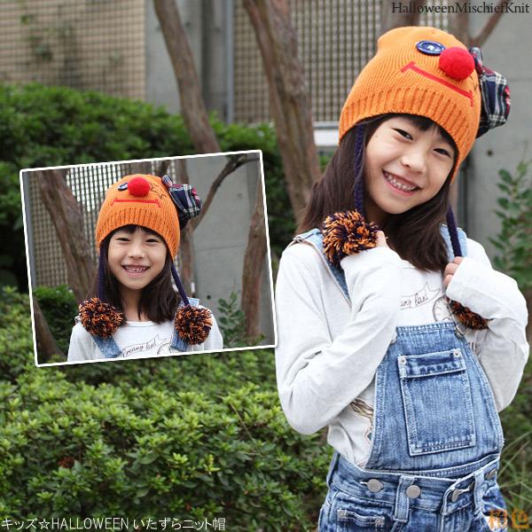 zaction  Child watch cap kids ☆ HALLOWIN mischief knit hat of the ... 7bd080b6697