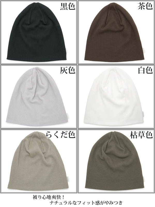 Large knit Cap Hat women's parent-child pairs mens samant Cap men and women cum for spring summer cotton size knit hat Japan-made waffle exhilarating knit hat