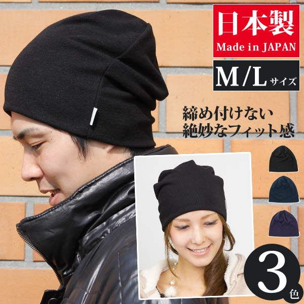 20b179d6eec Made in Japan knit Cap men Hat ladies Kamon thick autumn mountain girl warm  soft double NetWatch