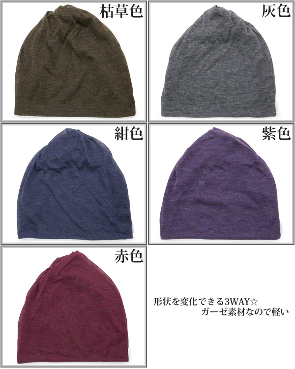 Japan-made knit Cap Hat women's Spring Autumn and winter Kamon turban hairband mens neck warmer winter knit Cap ウールガーゼ 3 way swirl knit hat