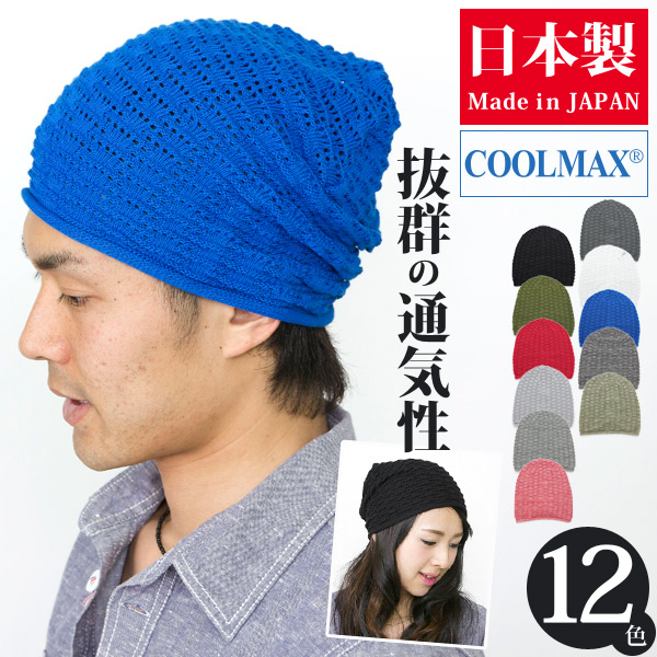 dad2b73f840 Made in Japan knit Cap mens hats women s spring summer Kamon mesh water  drying functional COOLMAX (CoolMax) billow knit hat