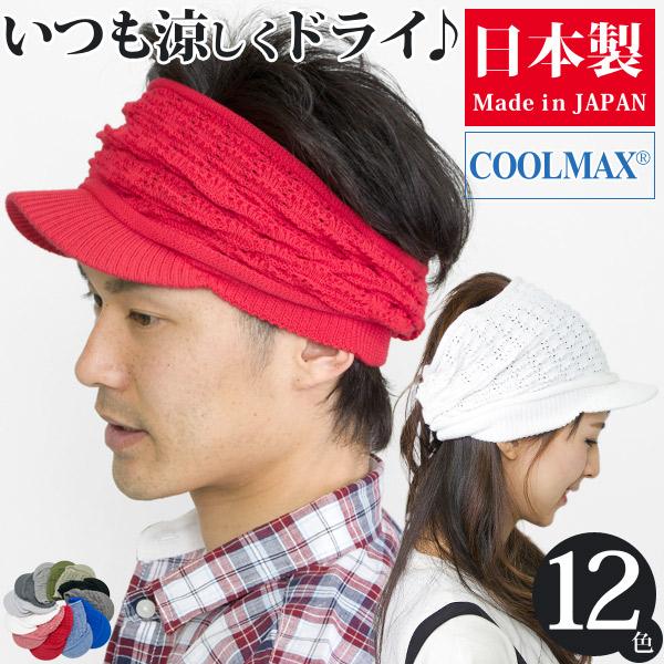 サンバイザーをオシャレに 程よいフィット感と抜群の通気性 メンズ レディース サンバイザー レディース [メール便可] ゴルフ テニス 帽子 メンズ 小顔効果 ニット帽 つば付き 春夏 メッシュ 機能性 吸水 速乾 COOLMAX(クールマックス)billowターバンバイザー 日本製 [M便 9/6]3 [Zn]