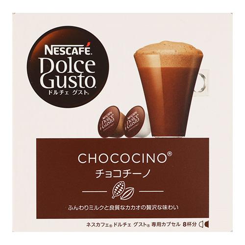 [ネスレ]ネスカフェ ドルチェグスト 専用カプセル チョコチーノ 8杯分(ココアカプセル8個、ミルクカプセル8個) CCN16001