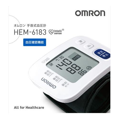 [オムロン]手首式血圧計 (HEM-6183)