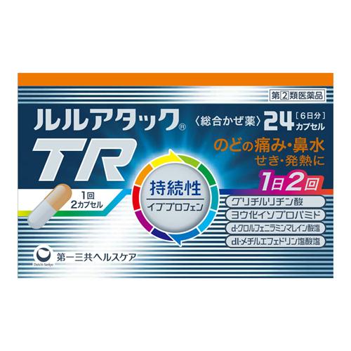 新着セール ■ 風邪薬 鼻水 咳 のどの痛み 発熱 第 ルルアタックTR 第一三共ヘルスケア おひとり様1個まで 新入荷 流行 2 セ税 24カプセル 類医薬品