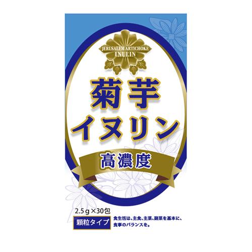 ★菊芋イヌリン 2.5g×30包入