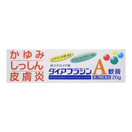 ■ かゆみ 安値 しっしん 皮膚炎 初回限定 第3類医薬品 ダイアフラジンA軟膏 20g