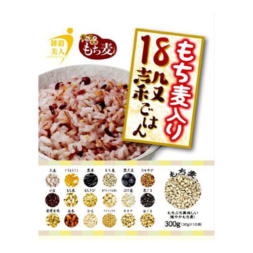 日本メーカー新品 ■ 美品 雑穀米 もちむぎ もち麦入り18穀ごはん 30g×10本