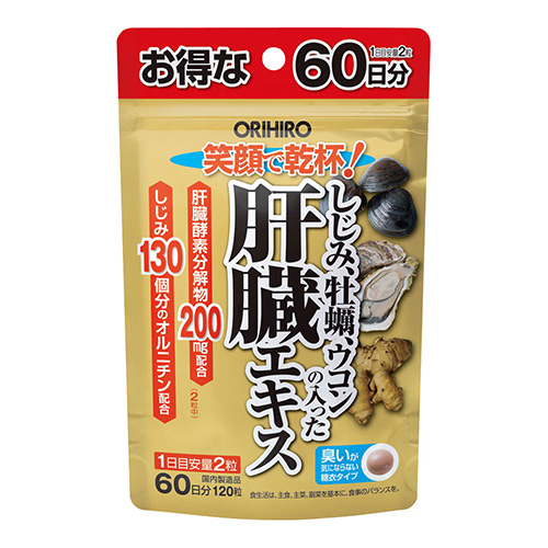 ■ サプリメント 安心と信頼 オルニチン オリヒロ 牡蠣 ウコンの入った肝臓エキス しじみ 高品質 120粒