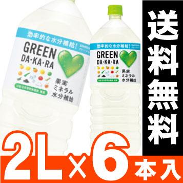 [Suntory] GREEN DAKARA (green Dakar) 2 L and pet bottles