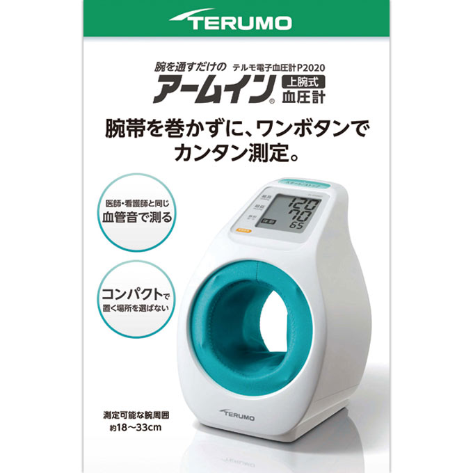 [テルモ]アームイン血圧計 テルモ電子血圧計 1台 (ES-P2020ZZ)[送料無料]/上腕式